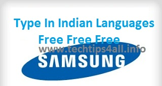Type in Marathi using Samsung Mobile