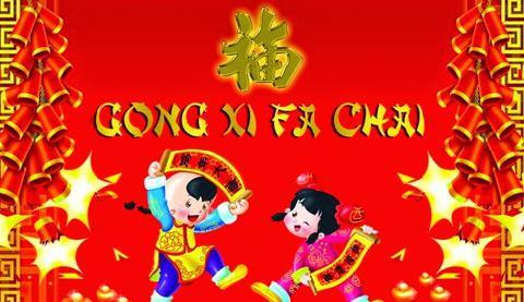 Gambar Animasi Dp Bbm Chinese New Year