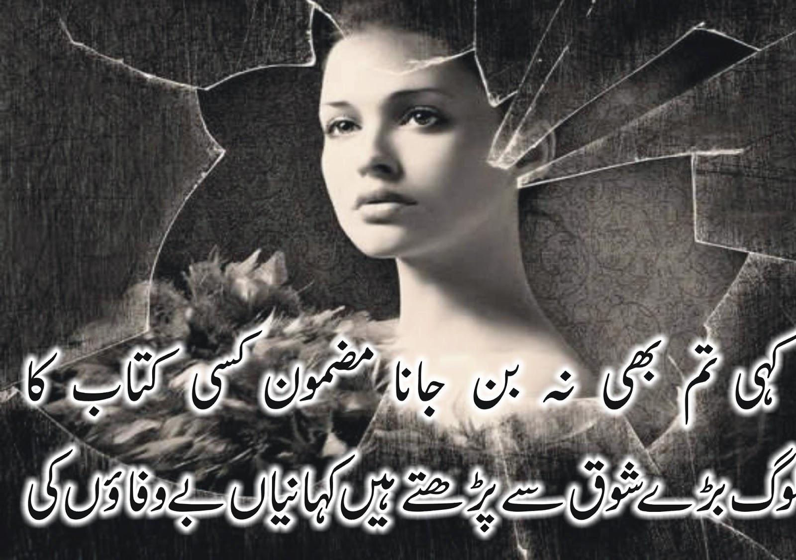 yusufjan sad poetry images