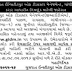 GIDM Recruitment 2016 For Librarian & Junior Executive | www.gidm.in