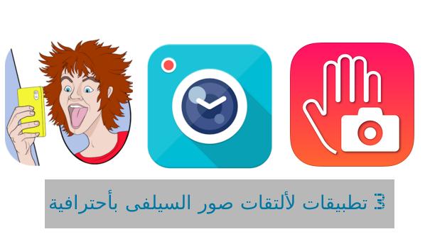 3 تطبيقات لألتقات صور السيلفى بأحترافية