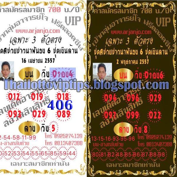 Thai Lottery VIP Sure Digit 02-05-2014