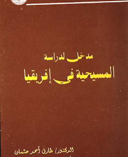 مدخل لدراسة المسيحية في إفريقيا - طارق عثمان وعبدالوهاب البشير