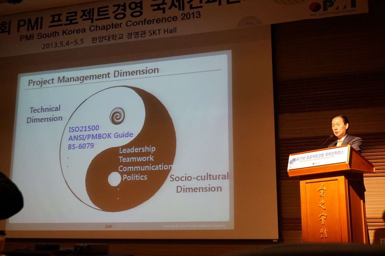 國際專案管理學會 南韓分會 第一屆會員大會 盛大開幕
