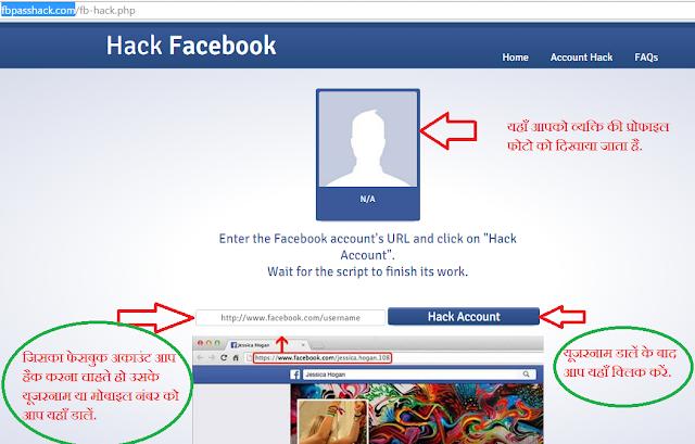 फेसबुक अकाउंट कैसे हैक करें