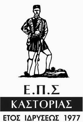 Ε.Π.Σ. ΚΑΣΤΟΡΙΑΣ