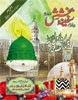 Safina Bakhshish Urdu Islamic Book