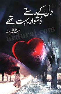 Dil Ke Raste Dushwar Bohat Thay urdu novel by Salwa Ali But pdf دل کے رستے دشوار بہت تھے سلویٰ علی بٹ
