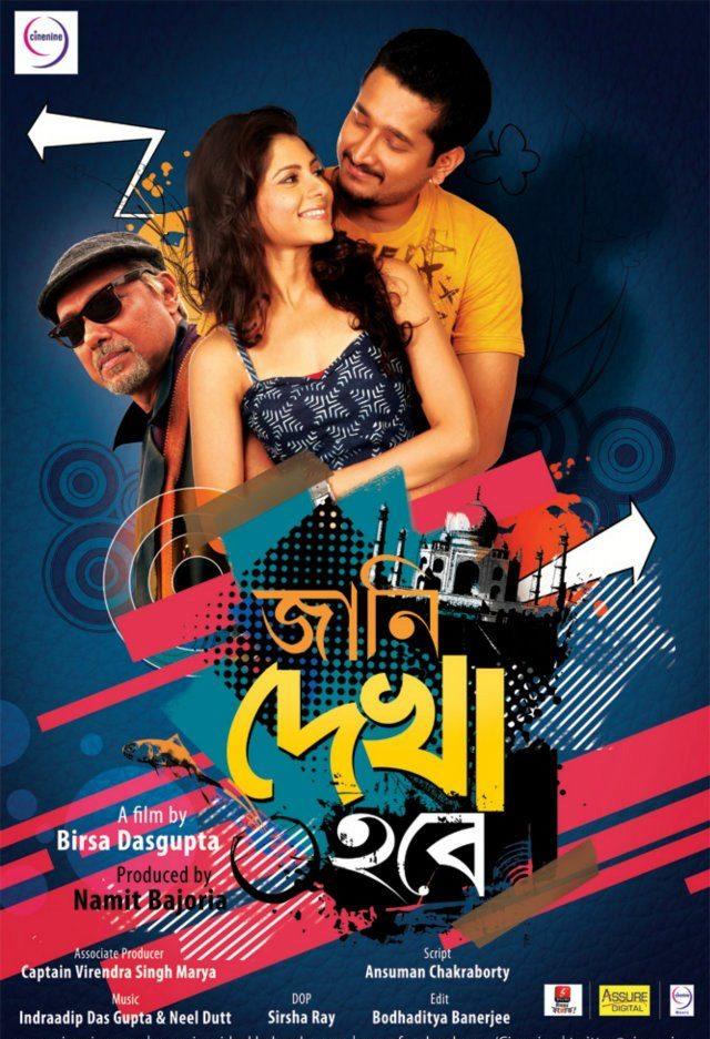 Jaani Dyakha Hawbey (2011) Bengali Movie Mp3 128Kbps Download