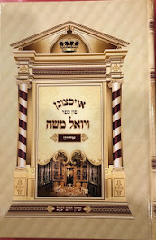Satmar Book to Brainwash Girls