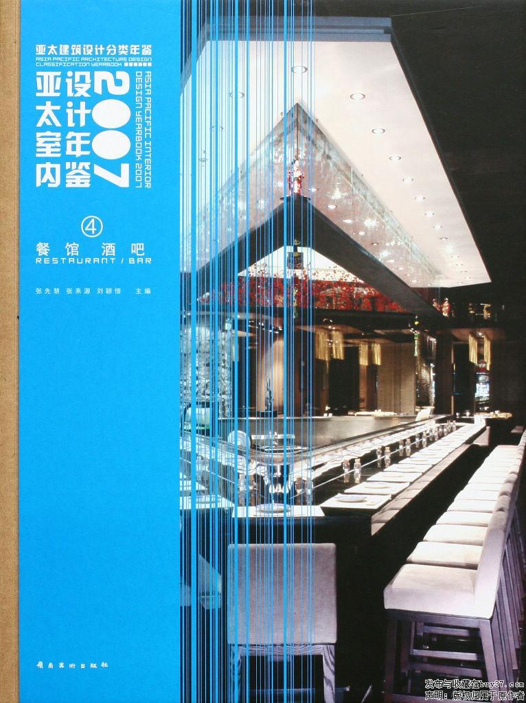 L architect asia pacific interior design yearbook 2007 for Interior design yearbook
