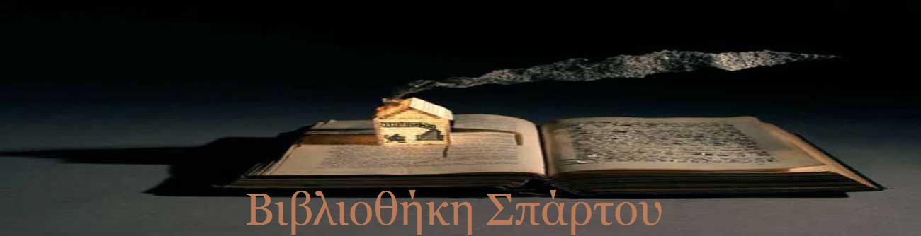 ΒΙΒΛΙΟΘΗΚΗ ΣΠΑΡΤΟΥ