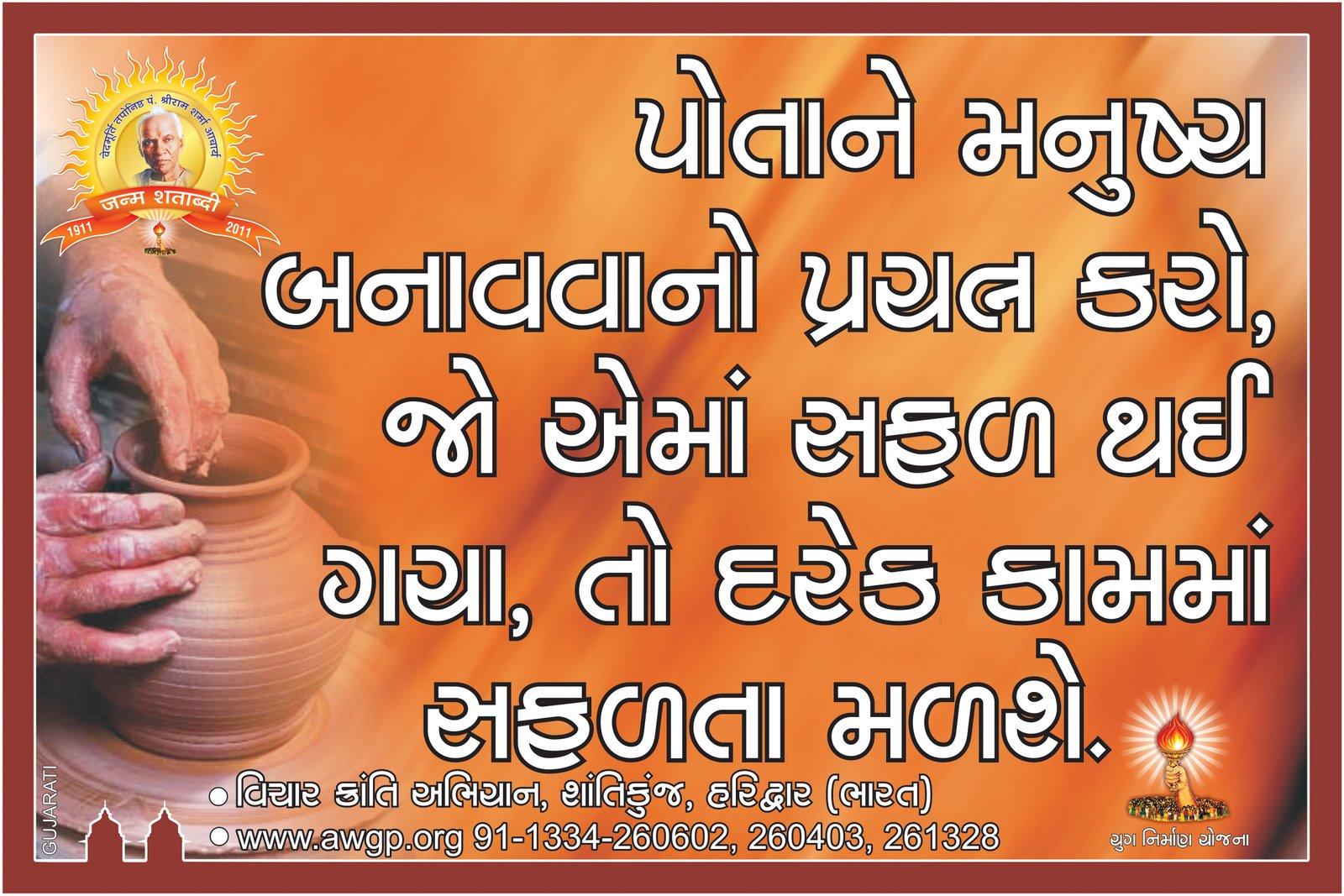 Gujarati Suvichar મંગળવાર, 28 મે, 2013