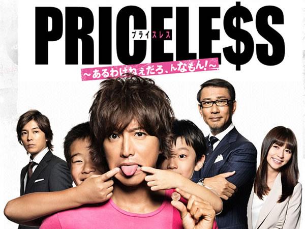 無價(日劇) PRICELESS