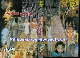 Pashto Novel Paroni Makhona
