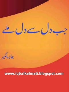 Dil Se Dil Mile Jab By Huma Jahangir