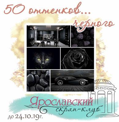 +++50 оттенков... черного 24/10