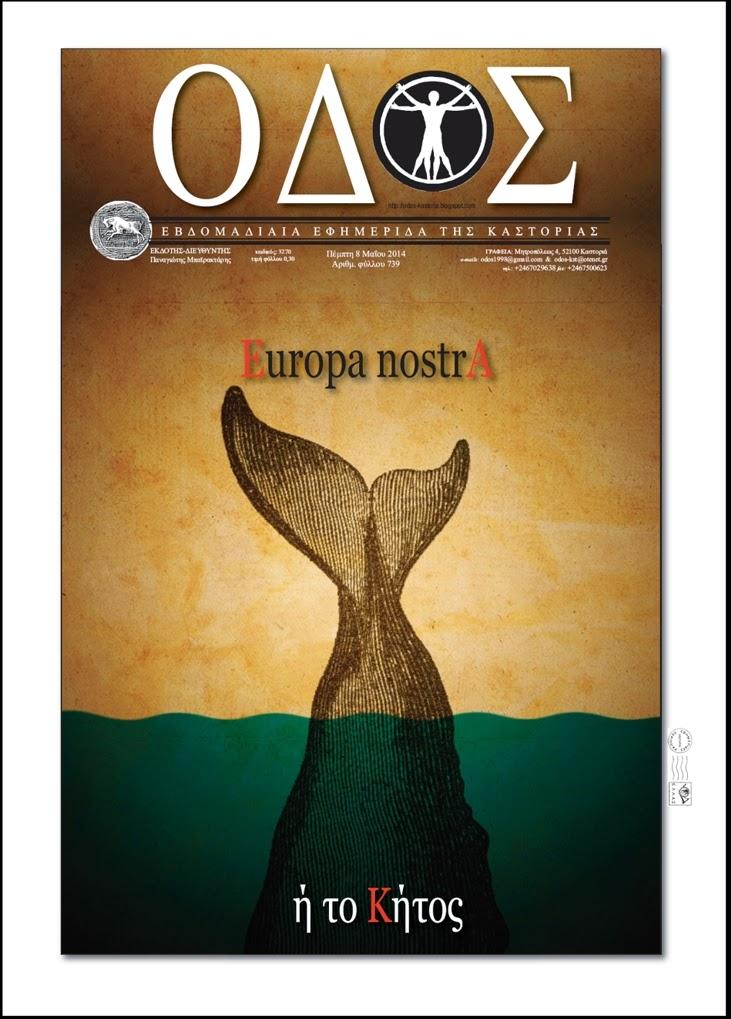 ΟΔΟΣ: Europa Nostra ή το Kήτος