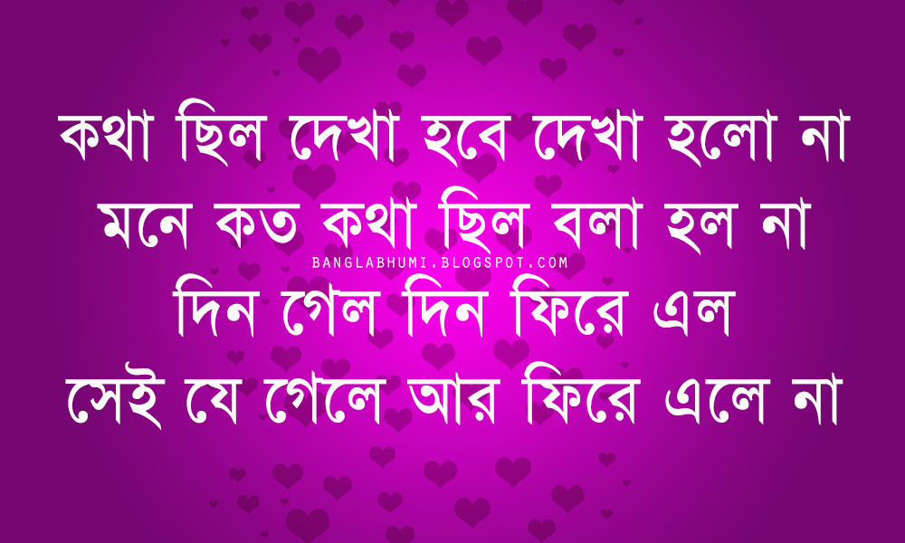 Sad Love Wallpaper Bangla : New Bengali Sad Love Quote : Bangla Love : New Bangla Miss You Wallpaper - Bengali calender ...