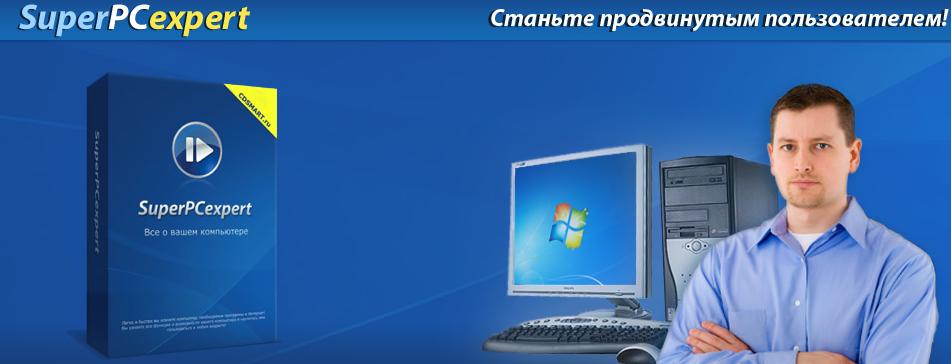 компьютер с видео уроками superpcexpert
