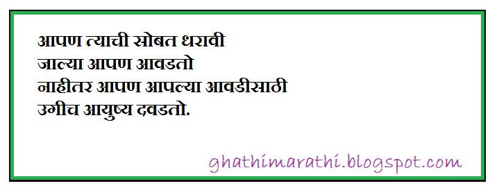marathi kavita punha me maza15