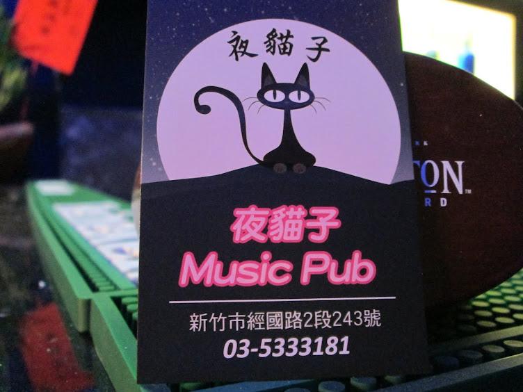 [新竹酒吧][經國路@夜貓子music pub] loungy BAR 2016開的酒館~(新竹美食 新竹旅遊 新竹酒吧) ~新竹夜生活推薦!