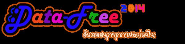 Data-Free