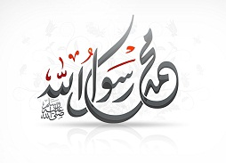 Mencintai Nabi Muhammad Melebihi Cintaku Pada Diriku