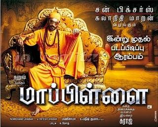 Maapillai Tamil Film