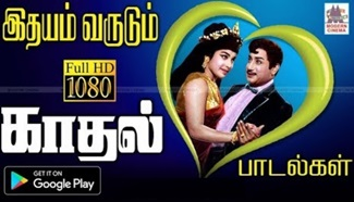 Tamil Melody Love Songs   Music Box