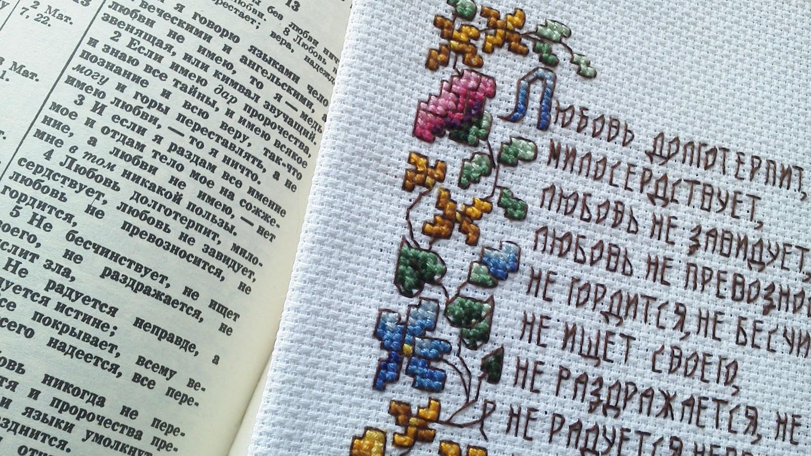 Стих к подарку вышивка