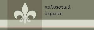 ΠΟΛΙΤΙΣΤΙΙΚΑ ΘΕΜΑΤΑ