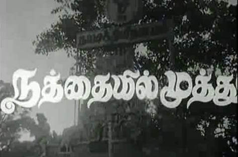 Watch Nathayil Muthu (1973) Tamil Movie Online