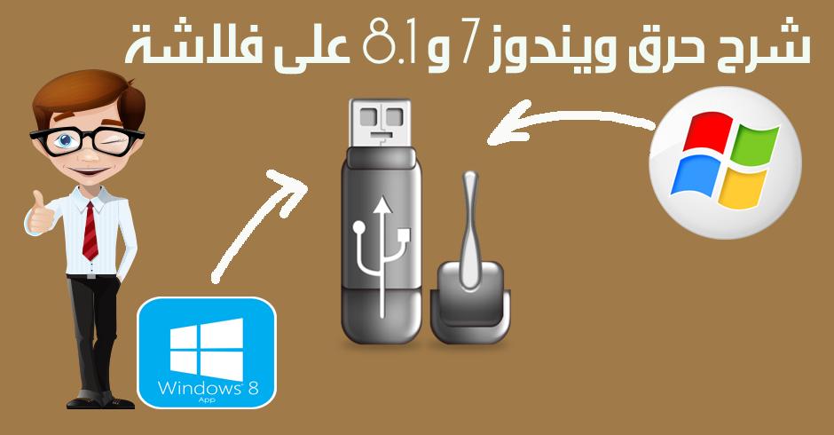 شرح حرق ويندوز 7 و 8.1 على فلاشة USB