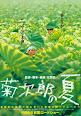 """Próximo Filme: """"Kikujiro"""""""