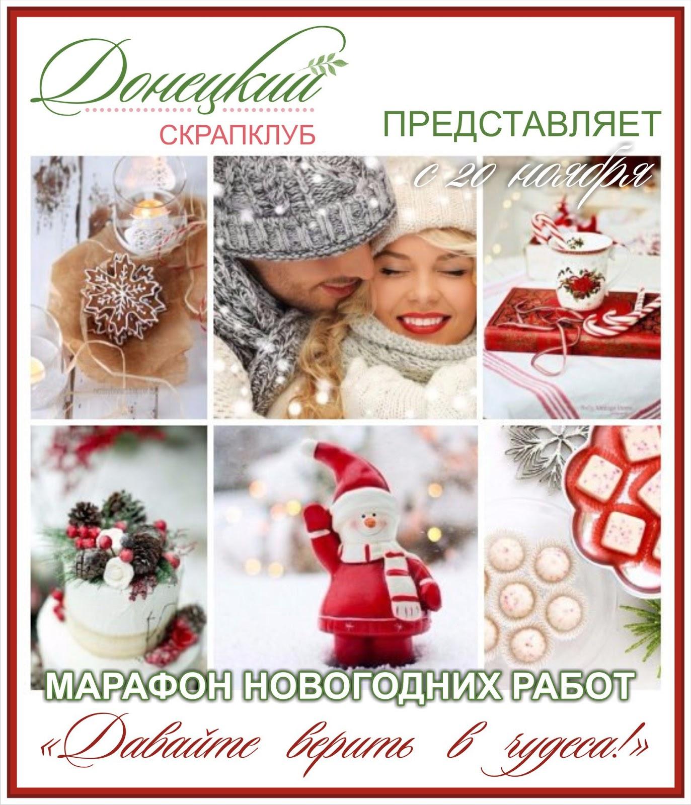 """Марафон новогодних работ """"Давайте верить в чудеса!"""""""
