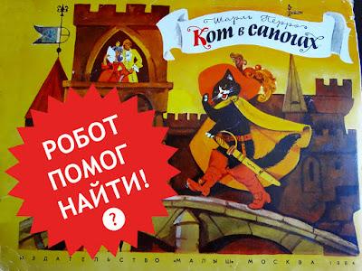 Кот в сапогах раскладушка СССР Шеварева Шарль Перро 1980 1986 книга-панорамка