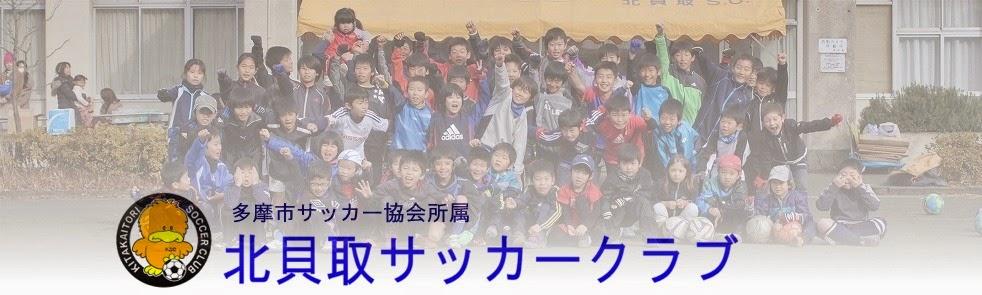 北貝取サッカークラブ