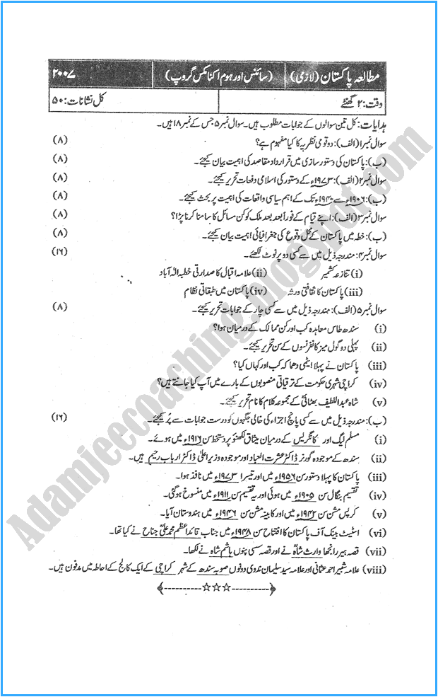 xii-pakistan-studies-urdu-past-year-paper-2007