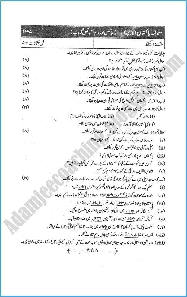 xii-pakistan-studies-urdu-past-year-paper-2007