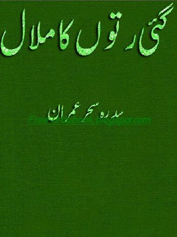 Seep Novel by Balqees Kanwal