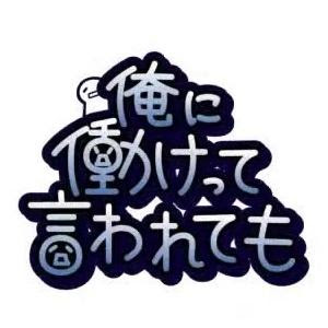 [GAMES] 俺に働けって言われても / Ore ni Hatarake tte iwaretemo (PSP/ISO/JPN)
