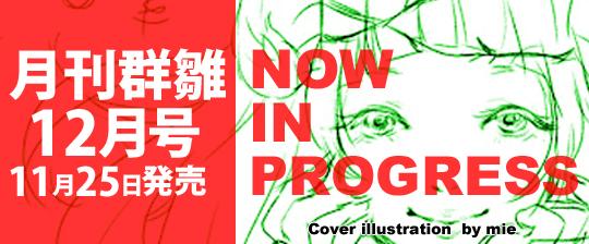 月刊群雛12月号ティザー広告