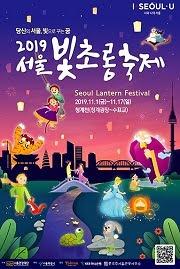 เทศกาลโคม Seoul Lantern Festival
