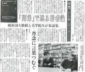 2012年2月3日 神奈川新聞朝刊