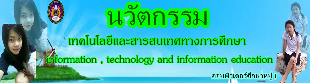 นวัตกรรม เทคโนโลยี และสารสนเทศทางการศึกษา
