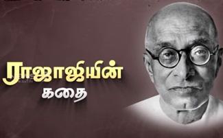 Rajagopalachari | Rajaji History | Rajaji's story | News 7 Tamil