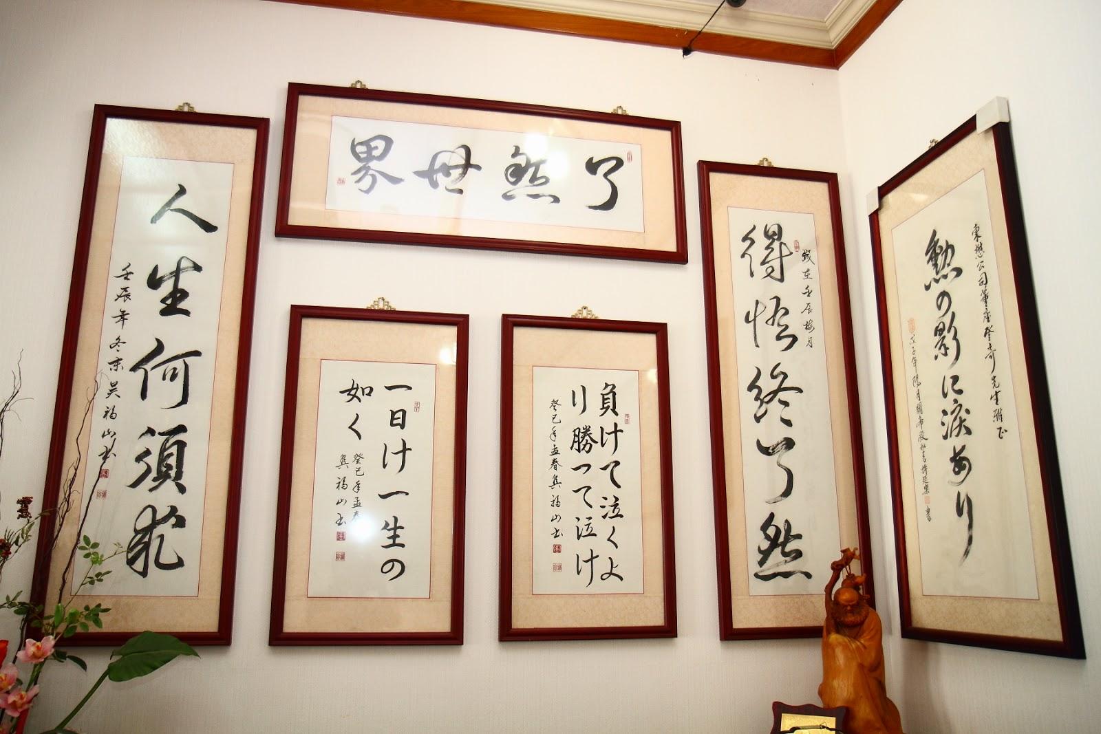 熱愛書法的創始人鄭登奇寫得一手好字,裱褙懸掛在辦公室不僅是家訓、更是企業精神