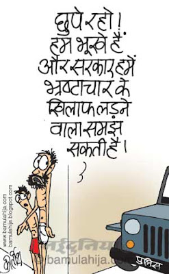 poorman, common man cartoon, anna hazare cartoon, baba ramdev cartoon, indian political cartoon, corruption in india, corruption cartoon