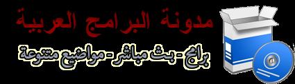 مدونة البرامج العربية